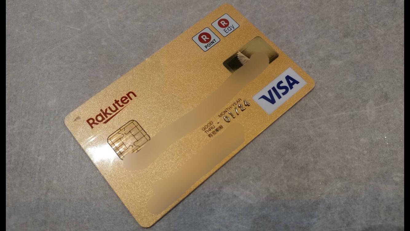 ゴールド カード 率 楽天 還元